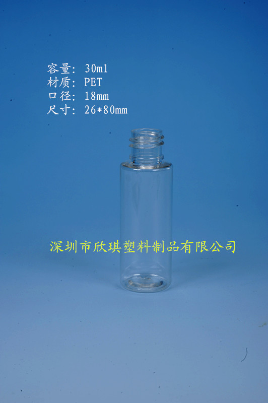 18牙-30ml平肩pet包装瓶